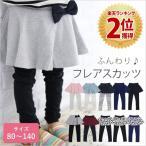 【メール便送料無料】ふんわりフレアスカッツポケットスカート付10分丈レギンス フレアスカート ダンス 発表会 姫