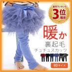 あったか裏シャギー チュチュスカート付 10分丈 レギンス スカッツ 韓国子供服 裏起毛 防寒  チュチュ スカッツ 80サイズ bl-mio10