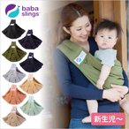 ベビー スリング 抱っこ紐 ババスリング Babaslings 正規品 ワンカラー 新生児 お出かけ 授乳ケープ capi01