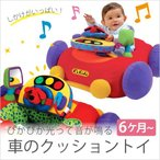 おもちゃ クッション 車 くるま 乗り物 ぬいぐるみ 知育玩具 ハンドル 音 ベビー 赤ちゃん K's Kids  0歳 1歳 男 女 誕生日 プレゼント【あすつく】 ddw10