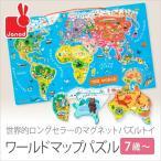 マグネット パズル おもちゃ 知育玩具 世界地図 木製 子供 磁石 地図 イラスト 壁掛け おしゃれ 可愛い プレゼント【あすつく】 ddw21