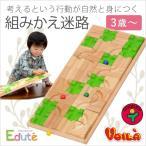 知育玩具 おもちゃ 出産祝い 迷路 型はめパズル パズル ブロック 積み木 つみき 積木…