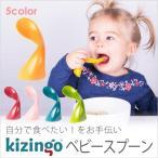 Yahoo!doridoriヤフー店赤ちゃん ベビー スプーン 握りやすい お祝い プレゼント 食い初め 自分で おすすめ 安全 kizingo キジンゴ 正規品 edu21