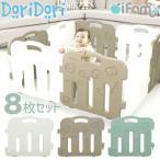 ショッピングサークル ベビーサークル (8枚) プレイヤード 赤ちゃん ゲート 柵 囲い 安全 ガード セーフティー 折りたたみ ゲージ キッズルーム  if03 ifam