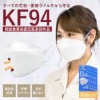 KF94 マスク 5枚セット 個包装 ウイルス対策 花粉症対策 耳が痛くない 呼吸しやすい 不織布マスク N95 FFP2 同等 規格 msk01