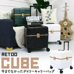 スーツケース 正方形 おしゃれ TSA ロック キャリーバッグ 軽量 キューブ型 キャリーケース コンパクト トランク ケース シンプル かわいい retoo cube rtk01