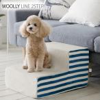 【代引不可】犬用 クッション ステップ ベッド 階段 ドッグ ドック 運動 ネイビー グレー 2段 Woolly  shp02