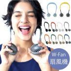 SPICE OF LIFE ハンズフリー ポータブル 扇風機 W FAN ブラック 携帯用 肩掛け USB充電式 風量3段階調節 角度調整  羽根 ダブルファン DF30SS01-BK