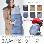 ベビー キッズ ベビーウォーマー wipcream 2way ベビーケープ ベビーカー 抱っこ おんぶ 防寒 暖かい 柔らかい 2WAY WC-BW0116 doridori tamura02
