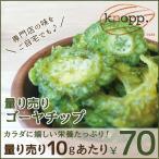 ゴーヤ ゴーヤチップ量り売り 10gあたり70円 ポイント消...