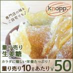 生姜糖 量り売り 10gあたり30円(配送区分A)kp...