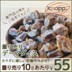 ドライ フルーツ デーツ・ダイス量り売り 10gあたり55円...