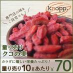 ドライ フルーツ クコの実 量り売り 10gあたり70円 無添加・無香料 ポイント消化(配送区分A)kp