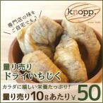 ドライ フルーツ いちじく 量り売り 10gあたり50円 ポイント消化(配送区分A)kp