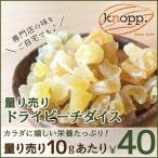 ドライ フルーツ ドライピーチ 量り売り 10gあたり40円 ポイント消化(配送区分A)kp