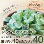 ドライ フルーツ ドライキウイ 量り売り 10gあたり40円...