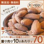 アーモンド・ロースト量り売り 10gあたり50円 無添加・無香料(配送区分A)kp