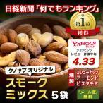 日本経済新聞「何でもランキング」1位! ナッツ 燻製 カシューナッツ アーモンド ピスタチオ スモークミックス 80g×5袋 400g メール便送料無料 mb kp