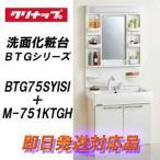 洗面化粧台 クリナップ BTGシリーズ BTG75SYISI+M-751KTGH くもり止めヒーター付 ホワイト
