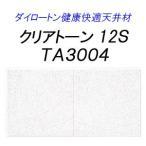 天井材 ダイロートン健康快適天井材 クリアトーン12S TA3004 303×606 18枚入