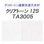 天井材 ダイロートン健康快適天井材 クリアトーン12S TA3005 303×606 18枚入
