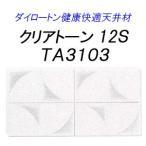 天井材 ダイロートン健康快適天井材 クリアトーン12S TA3103 303×606 18枚入