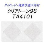 天井材 ダイロートン健康快適天井材 クリアトーン9S TA4101 303×606 18枚入