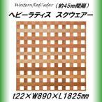 ウッドデッキ ウェスタンレッドシダー ヘビーラティスパネル スクウェアー(約45mm間隔) H4SLAT9 22×890×1825mm ラフ仕上