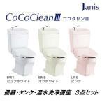 トイレ 便器 ジャニス工業 CoCoCleanIIII ココクリンIII 便器・タンク・温水洗浄便座セット 一般地仕様