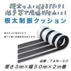床鳴り防止材 根太制振クッション TAN-50 厚さ3mm 50mm×2m巻 10巻入