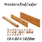 ウッドデッキ材 ウェスタンレッドシダー 節付デッキ(抜け節のない等級) 1'×4' 6feet 18×90×1829mm