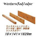 ウッドデッキ材 ウェスタンレッドシダー 節付デッキ(抜け節のない等級) 1'×6' 6feet 18×141×1829mm