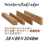 ウッドデッキ材 ウェスタンレッドシダー クリアーデッキ(節の少ない等級) 2'×4' 10feet 38×89×3048mm