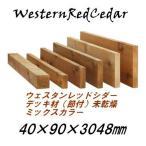 ウッドデッキ材 ウェスタンレッドシダー 節付デッキ(抜け節のない等級) 2'×4' 10feet 40×90×3048mm