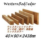 ウッドデッキ材 ウェスタンレッドシダー 節付デッキ(抜け節のない等級) 2'×4' 8feet 40×90×2438mm