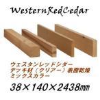 ウッドデッキ材 ウェスタンレッドシダー クリアーデッキ(節の少ない等級) 2'×6' 8feet 38×140×2438mm