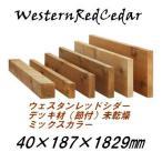 ウッドデッキ材 ウェスタンレッドシダー 節付デッキ(抜け節のない等級) 2'×8' 6feet 40×187×1829mm