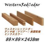 ウッドデッキ材 ウェスタンレッドシダー クリアーデッキ(節の少ない等級) 4'×4' 8feet 89×89×2438mm