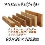 ウッドデッキ材 ウェスタンレッドシダー 節付デッキ(抜け節のない等級) 4'×4' 6feet 90×90×1829mm