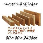 ウッドデッキ材 ウェスタンレッドシダー 節付デッキ(抜け節のない等級) 4'×4' 8feet 90×90×2438mm