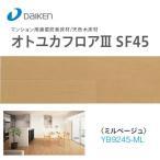 マンション用直張防音床材 大建工業 オトユカフロアIII SF45 YB9245-ML ミルベージュ 3.19m2