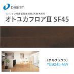 マンション用直張防音床材 大建工業 オトユカフロアIII SF45 YB9245-MW ダルブラウン 3.19m2