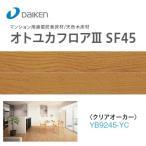 マンション用直張防音床材 大建工業 オトユカフロアIII SF45 YB9245-YC クリアオーカー 3.19m2