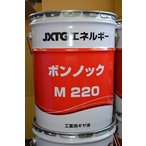 ボンノックM 20L缶 粘度(68/100/150/220/320/460/680)  JXTGエネルギー