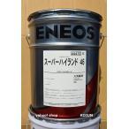 スーパーハイランド 20L缶 粘度(22/32/46/56/68/100/150)  JX日鉱日石エネルギー