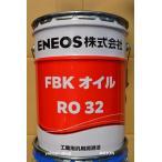 FBKオイルRO 20L缶 32/46/68/100/150/220/320/460 JX日鉱日石エネルギー