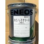 エピノックグリースAP(N) 16kg 稠度(0、1、2)JXTGエネルギー
