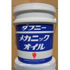 ダフニー メカニックオイル 20L缶 出光興産