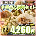 餃子 肉まん シュウマイ ぎょうざ 点心 世界チャンピオンの新・ECOセット(通販限定商品) レトルト食品 お取り寄せグルメ