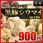 黒豚シウマイ 10個(点心-焼売-)リピート率上昇中